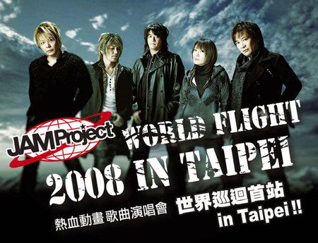 Jam_in_taipei